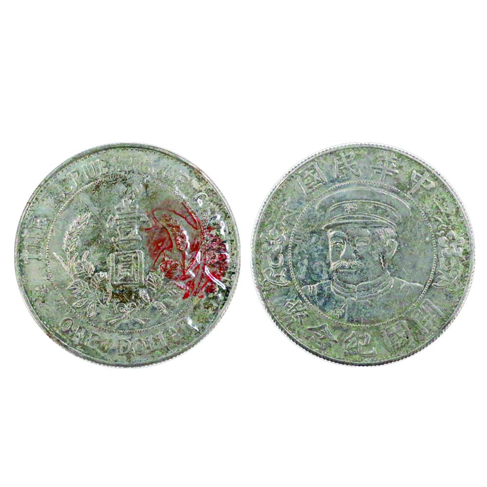 黎元洪 開國紀念幣