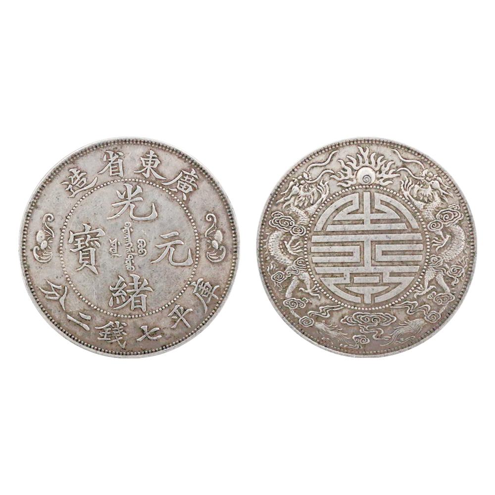 廣東省造光緒元寶雙龍壽字幣庫平七錢二分(試鑄樣幣)