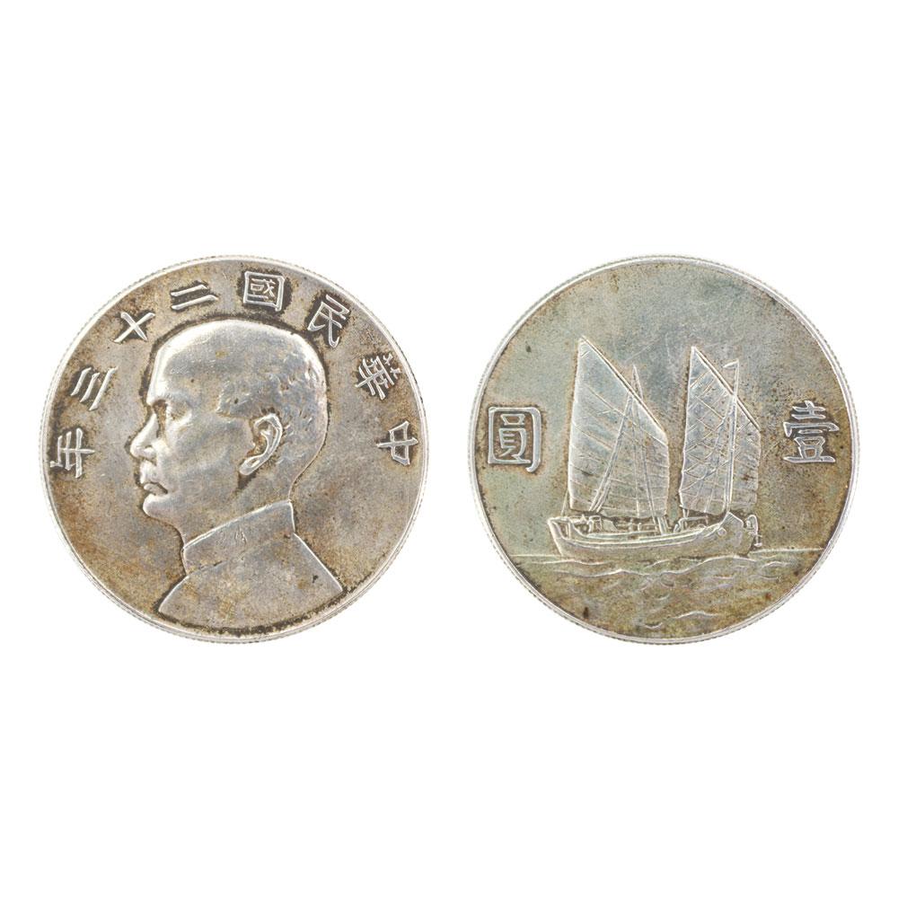 中華民國二十三年帆船幣